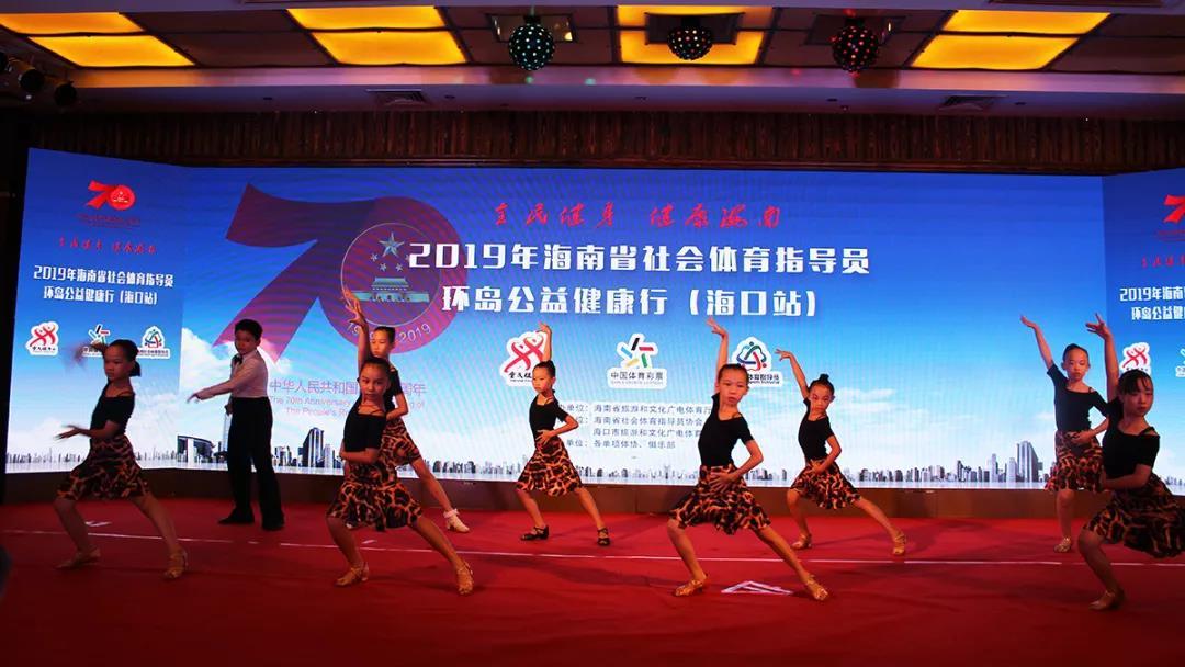 庆祝建国70周年!2019海南省社会体育指导员环岛公益健康行活动(海口站)开班
