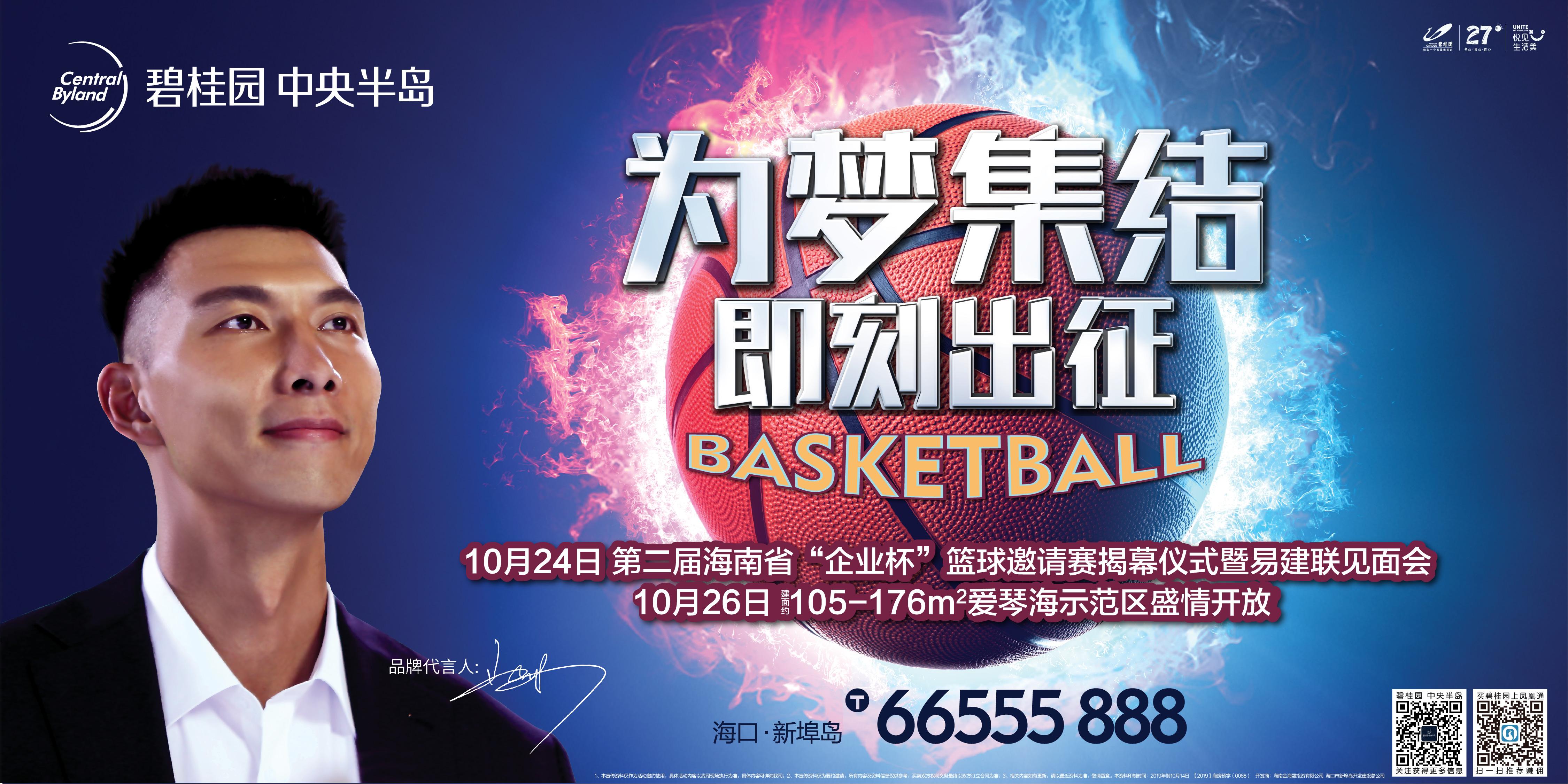"""易建联要来啦!碧桂园中央半岛第二届海南省""""企业杯""""篮球邀请赛报名开启"""