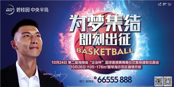 """易建联要来了!碧桂园中央半岛第二届海南省""""企业杯""""篮球邀请赛报名开启"""