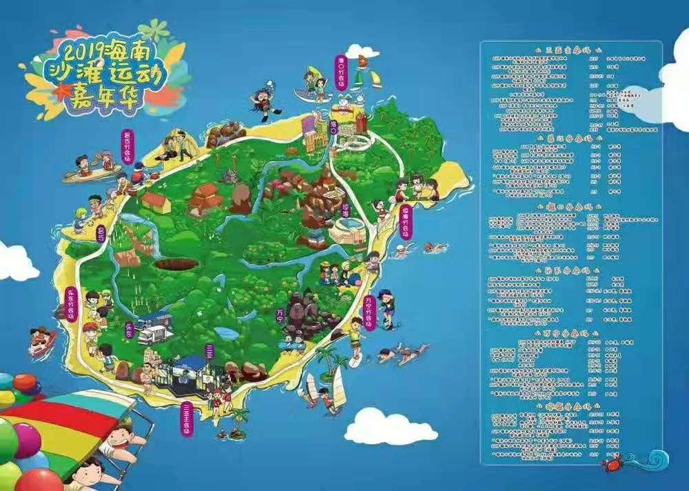 海南沙滩运动嘉年华10月27日开幕  全民健身带动旅游消费