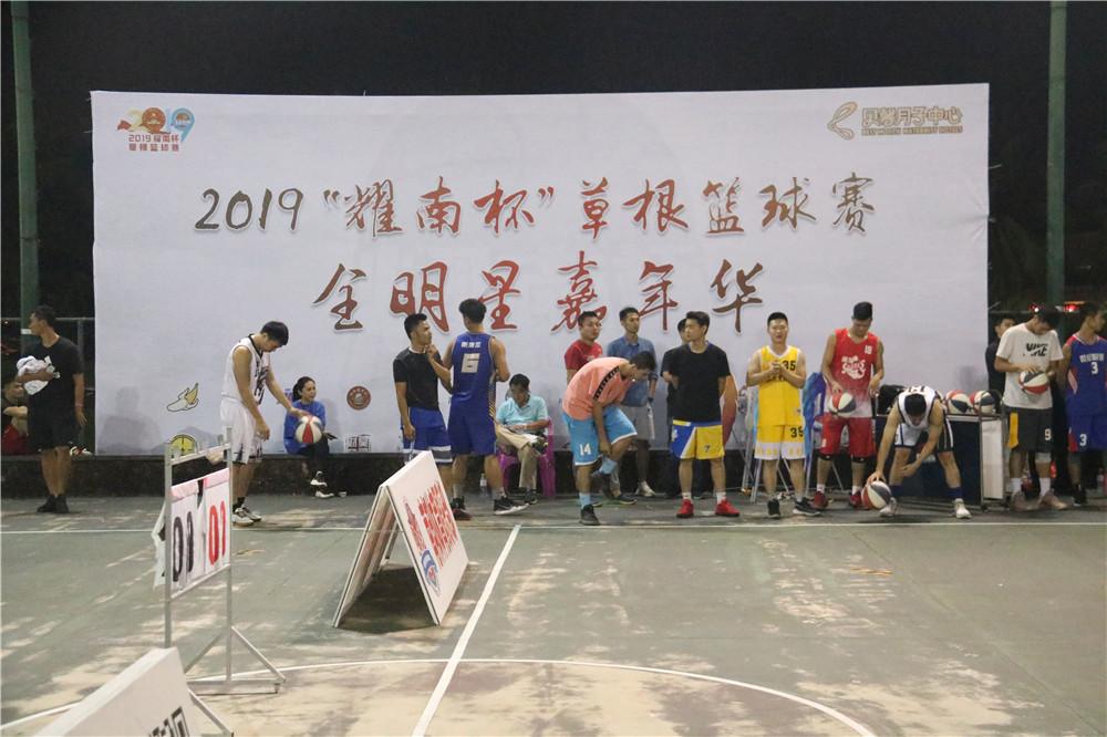 """决赛精彩纷呈  """"耀南杯""""草根篮球赛嘉年华圆满收官"""