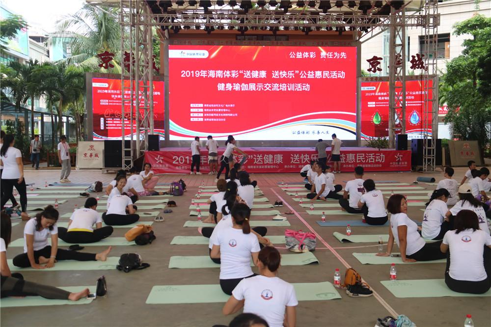 中国体育彩票为w优德88w健身瑜伽活动搭建交流培训平台