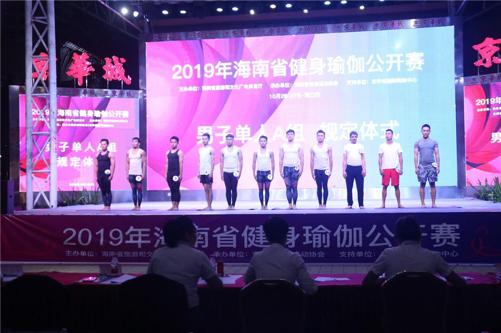 biwei必威体育备用网站省健身瑜伽公开赛落幕 四项目冠军得主出炉