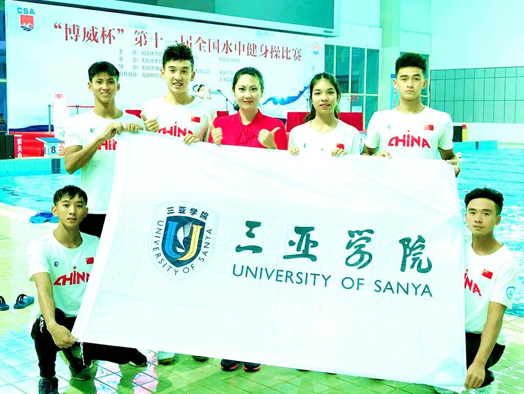 厉害了!三亚学院斩获第十一届全国水中健身操比赛1金2银2铜 夺24张国家级证书