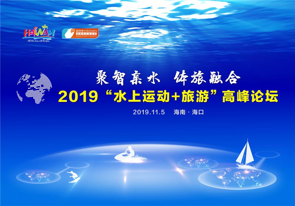 """2019""""水上运动+旅游""""高峰论坛将于11月5日海口观澜湖召开 快报名参与吧"""