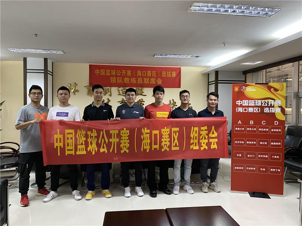 中国篮球公开赛城市预选赛(海口赛区)11月17日开赛  16支队伍参与角逐