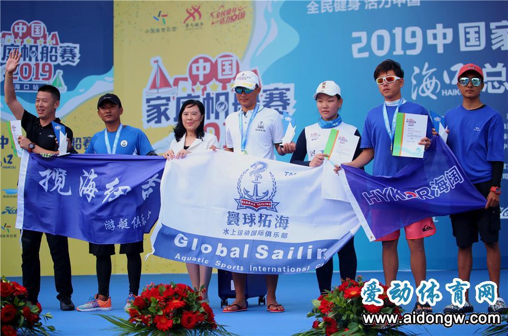 2019中国家庭帆船赛总决赛海口落幕