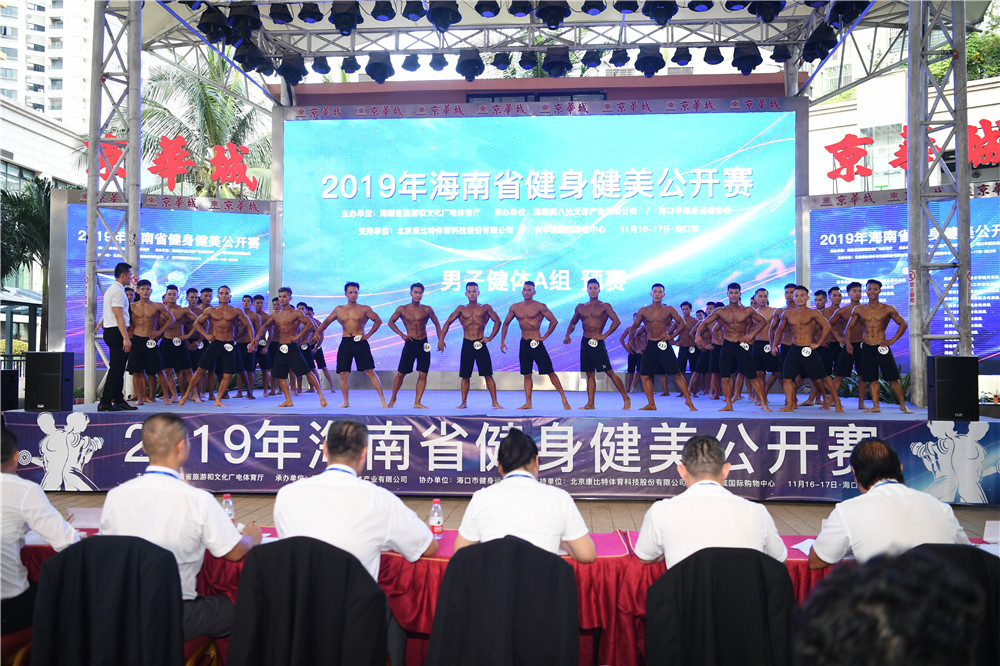 海南省健身健美公开赛落幕 300余名爱好者参与