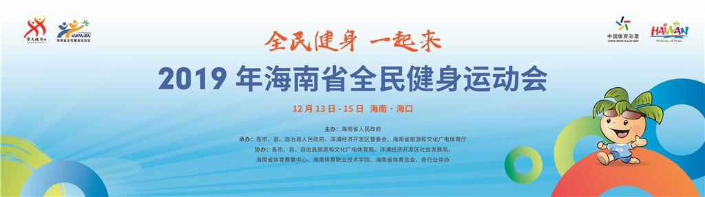 2019年海南省全民健身运动会总决赛准备工作有条不紊开展 12月13日相约海口