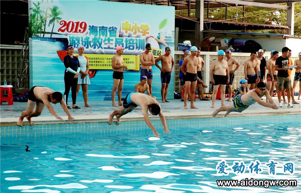 【视频】2019海南省中小学游泳救生员培训回顾