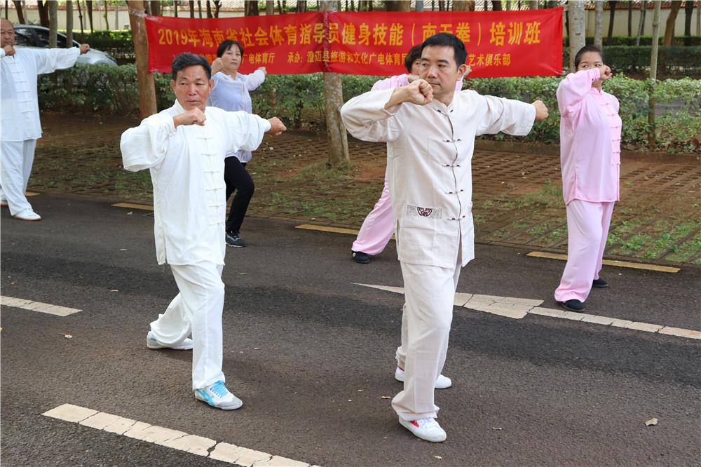 2019年biwei必威体育备用网站省社会体育指导员健身技能(南无拳)培训班澄迈落幕