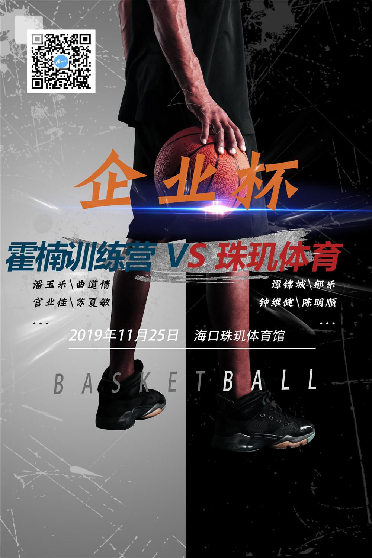 球星云集!今晚这场篮球决赛不容错过!爱动体育网18点半直播!