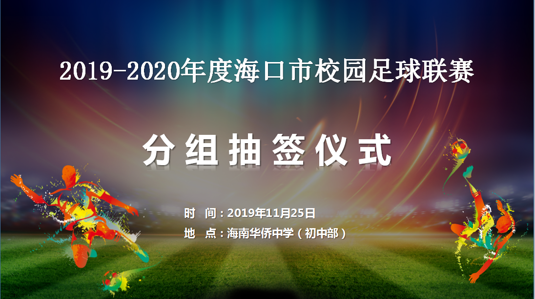 2019-2020年度海口市校园足球联赛29日开赛 现抽签分组出炉