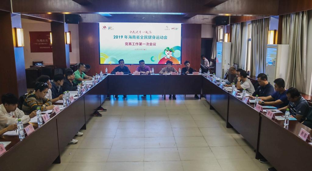 2019年海南省全民健身运动会竞赛工作会议召开