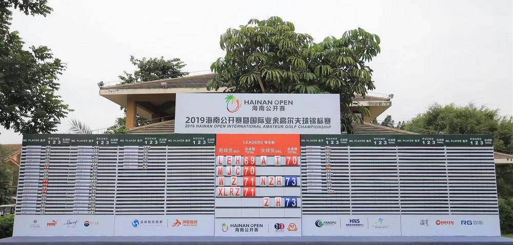 海南公开赛暨国际业余锦标赛开赛 刘恩骅安彤首轮领跑男女子组