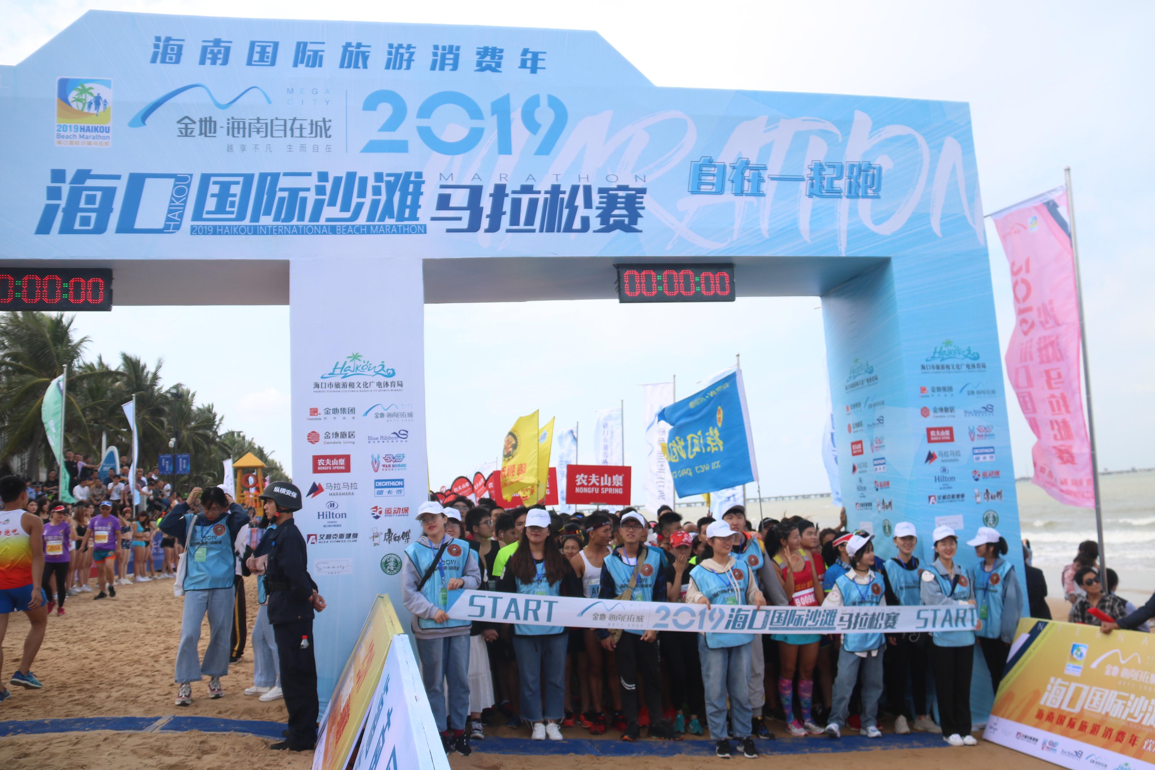 5000多名选手假日海滩奔跑!第七届海口国际沙滩马拉松激情开跑