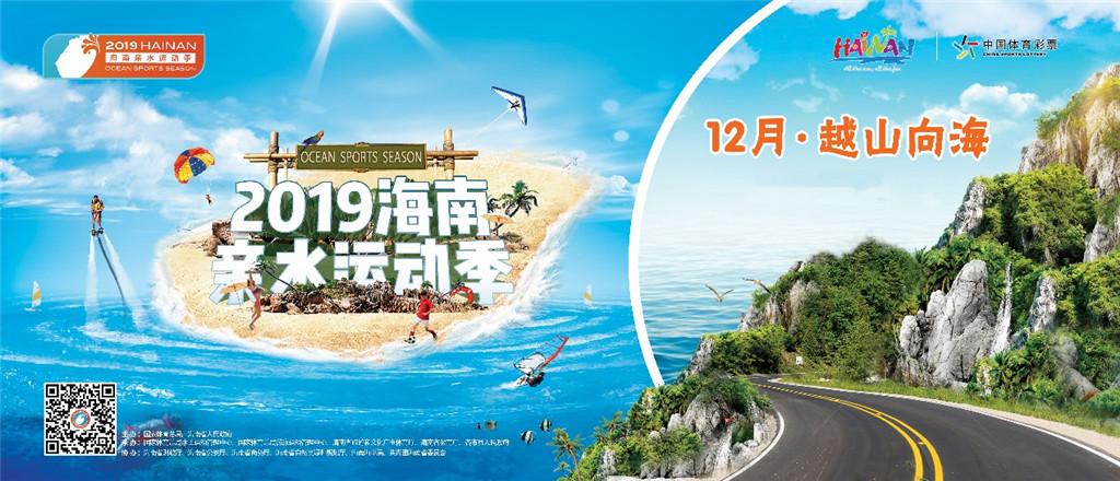 2019海南亲水运动季闭幕式将于12月7日三亚亚龙湾举行