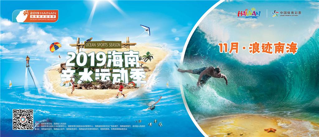 """海南亲水运动季提升水上运动品牌效应 11月主题""""浪迹南海""""受国内外游客追捧"""