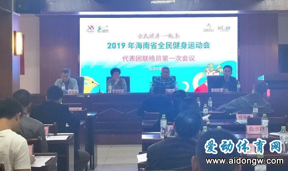 筹备进行中!2019年海南省全民健身运动会代表团联络员会议召开
