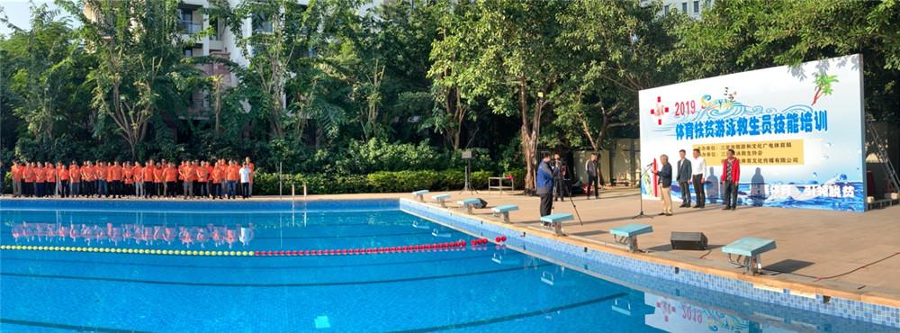 2019年三亚市体育扶贫游泳救生员技能培训开班 110人参加