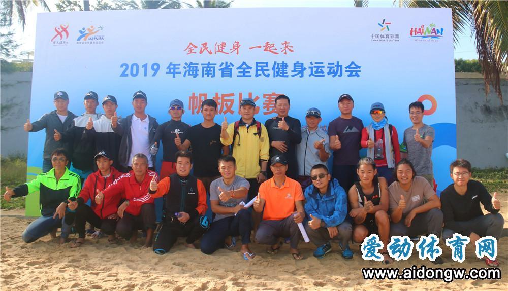 新增特色项目帆板获点赞!2019年海南省全民健身运动会帆板比赛西海岸扬帆