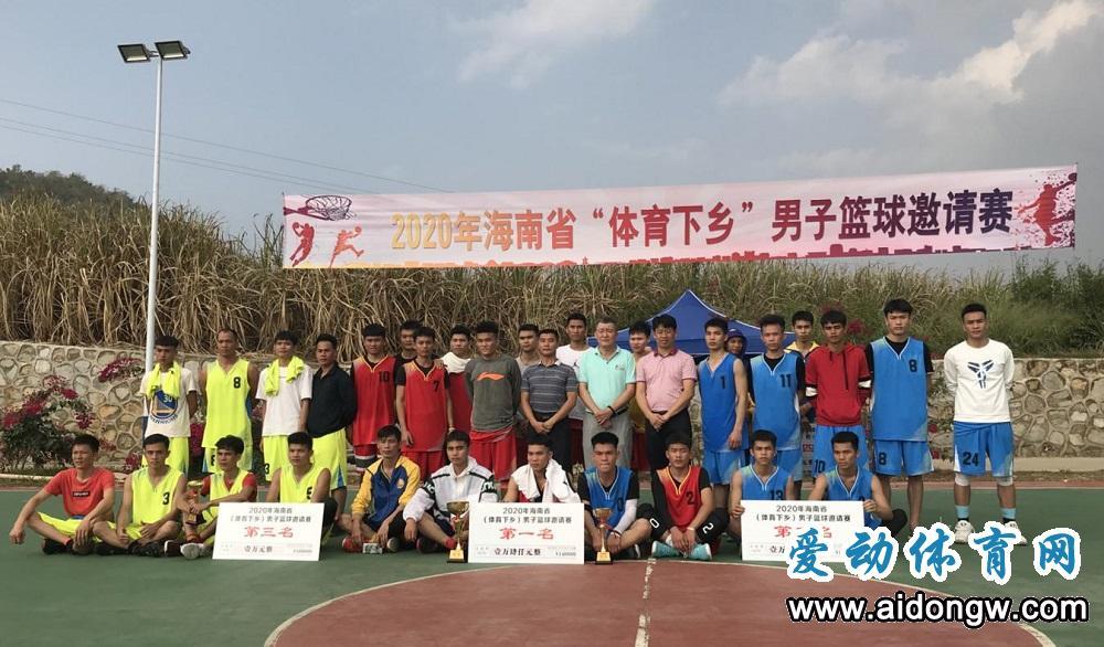 """2020年海南省""""体育下乡""""男子篮球邀请赛圆满落幕"""