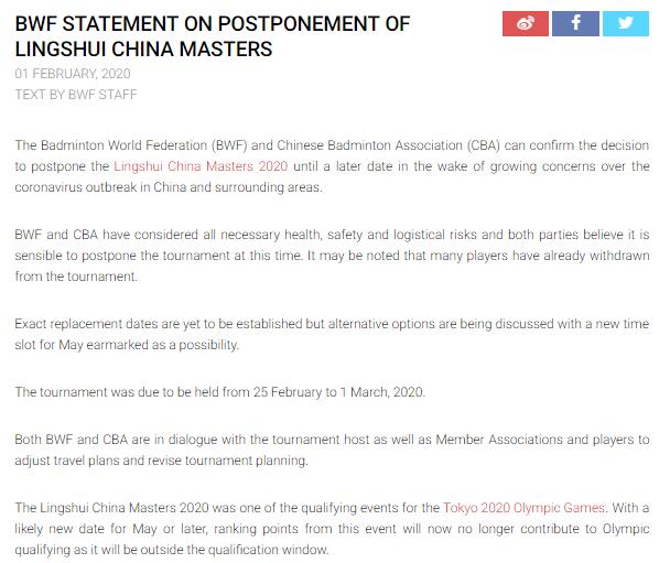 2020年陵水国际羽毛球大师赛推迟 具体举办时间待定