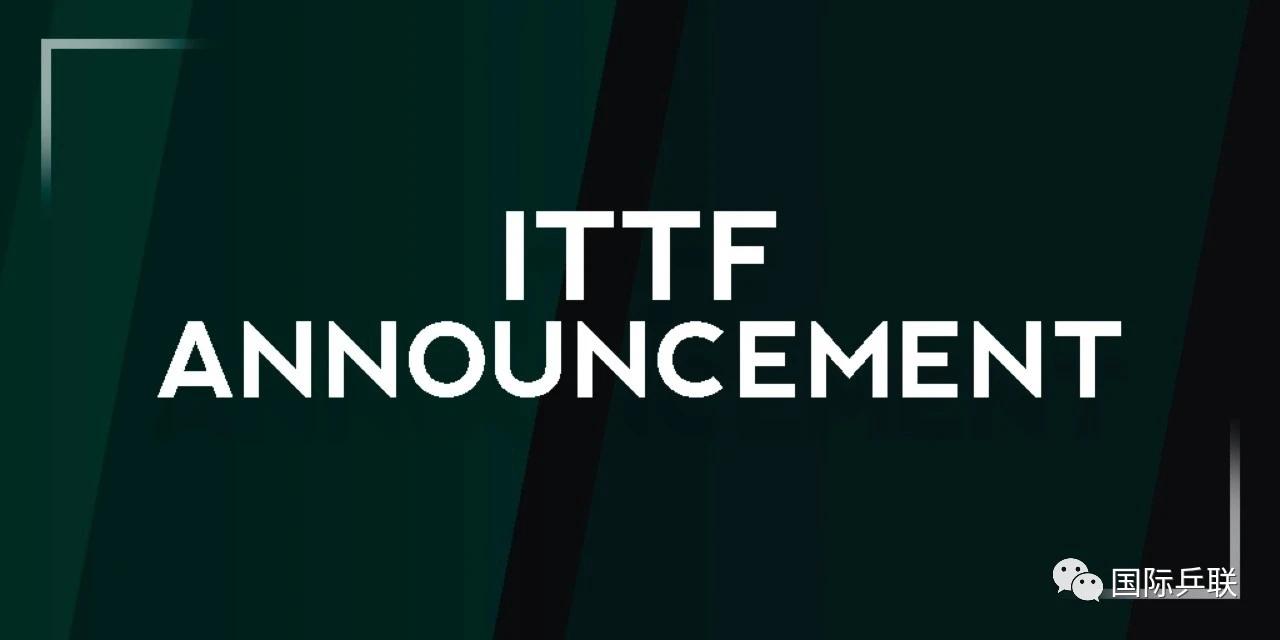 国际乒联:2020釜山团体世乒赛延期至6月21日