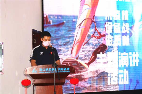 国家帆船帆板队海口开展主题演讲活动