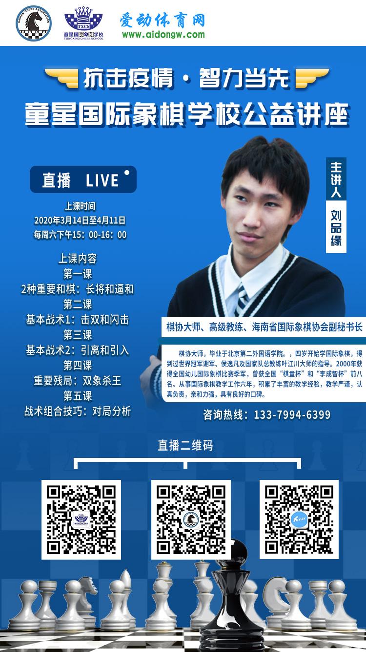 童星国际象棋学校公益讲座 刘品缘老师 第一课