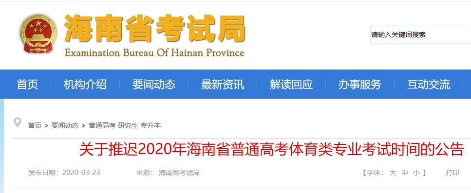 2020年海南省普通高考体育类专业考试时间推迟