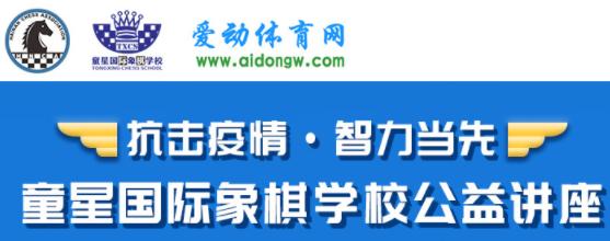 刘月清5堂海南国际象棋公益讲座收官 精彩回放可在爱动体育网点播