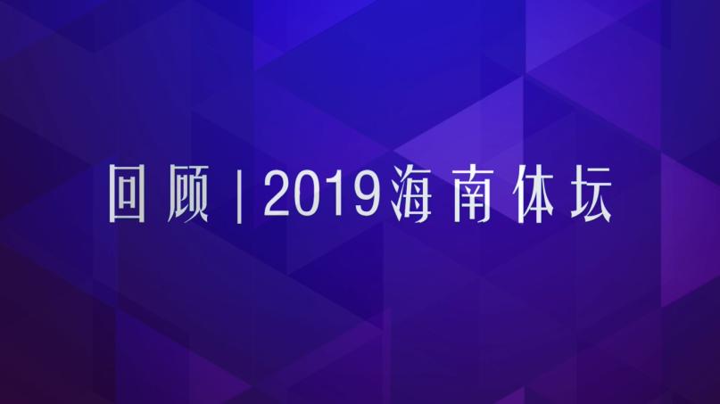 短视频回顾2019海南体坛