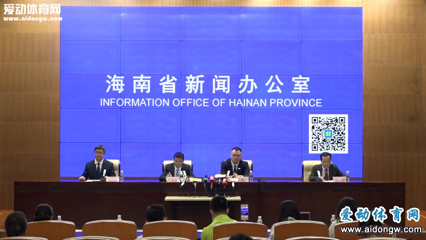【视频】《海南省国家体育旅游示范区发展规划(2020-2025)》政策解读新闻发布会