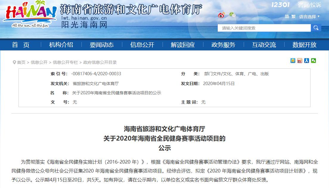 2020年海南省全民健身赛事活动项目计划表公示啦 快来看看有哪些赛事→