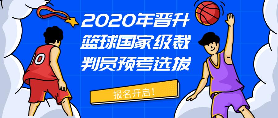 2020年晋升篮球国家级裁判员预考选拔报名开启