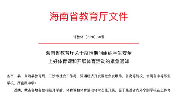 最新!海南省教育厅:学生上体育课不戴口罩,保持1米以上距离