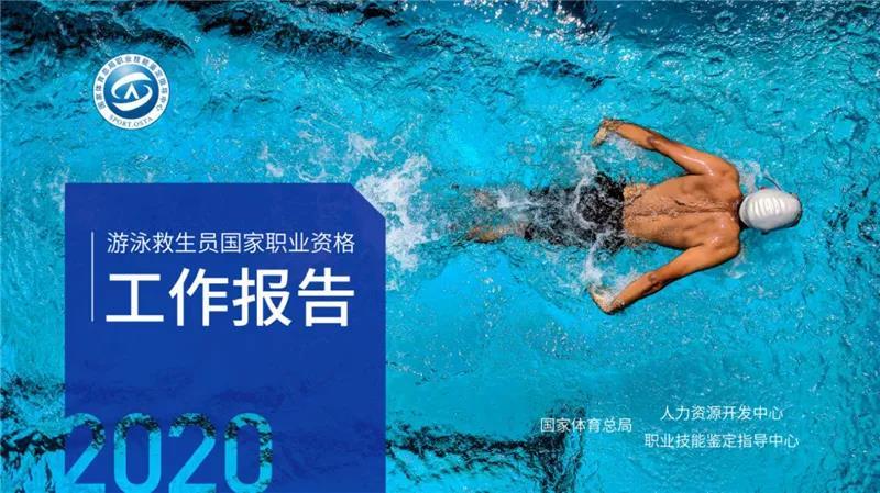 2020年《游泳救生员国家职业资格工作报告》发布啦~