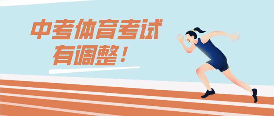 海南2020年不统一进行中考体育科考试,成绩不计入中考总分