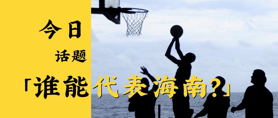 哪支篮球队最能代表w优德88w?拿起麦克风,说出你的心声