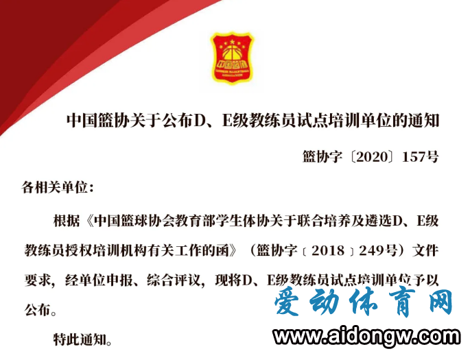 中国篮协公布D、E级教练员试点培训单位!w优德88w试点培训单位是→
