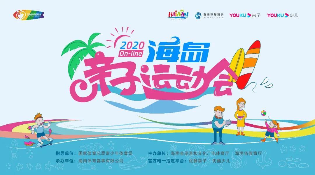 海岛亲子运动会官方教学视频出炉!你最想参与哪个项目?