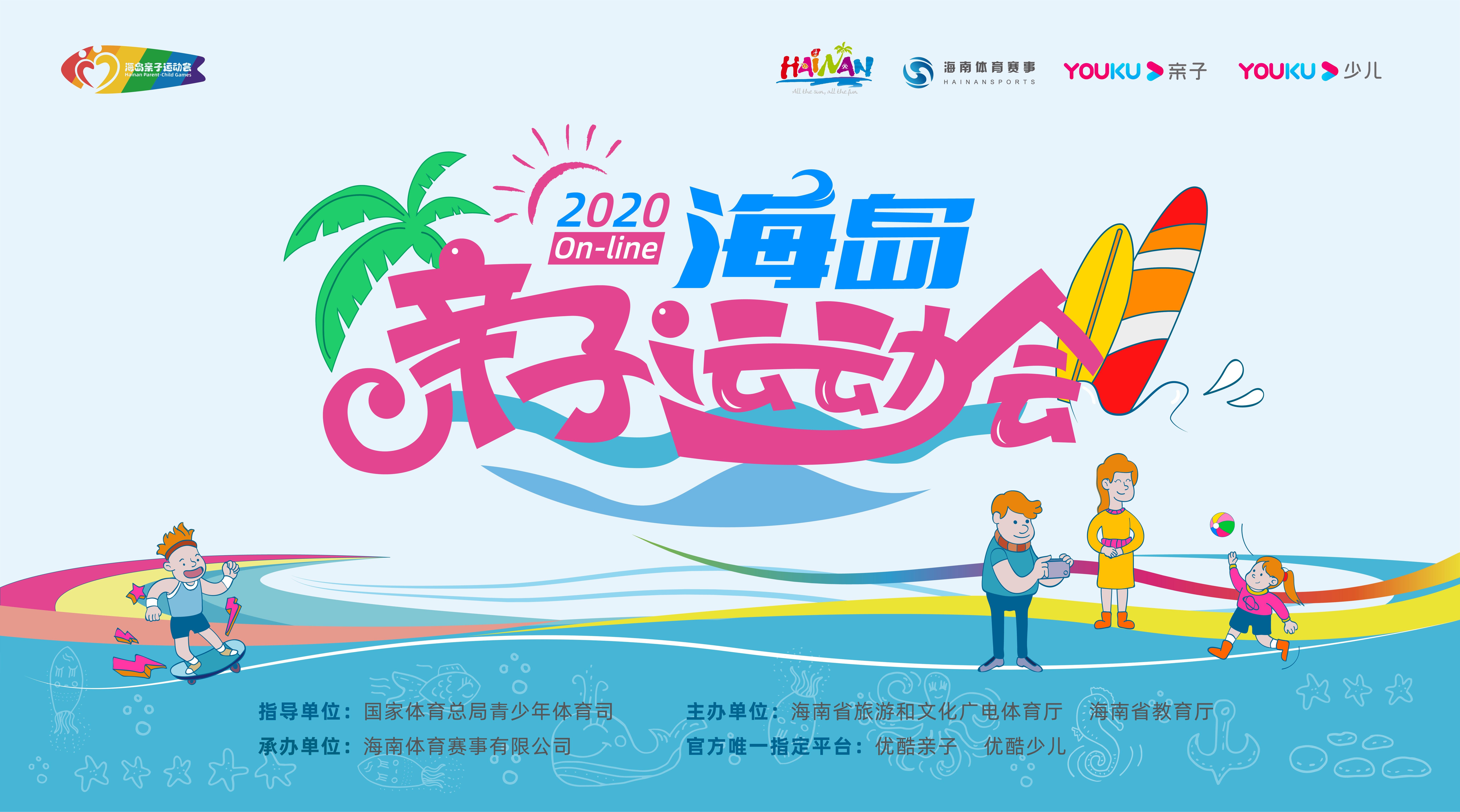"""2020海岛亲子运动会""""云开幕""""!""""神兽""""显身手获w优德88w旅游大礼包全攻略!"""