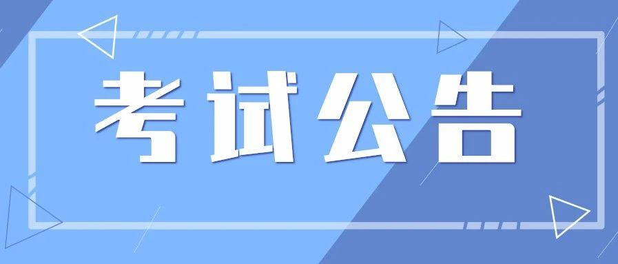 w优德88w大学高水平运动队测试定于6月13日-14日进行