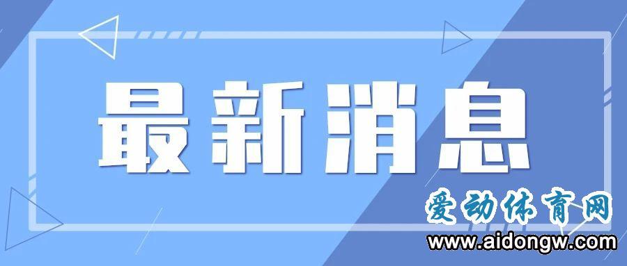中高协:拟定于6月15日恢复全国性高球赛事和活动