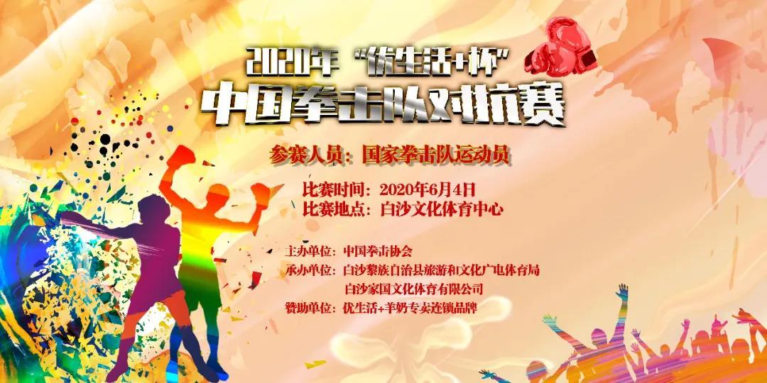 """2020年""""优生活+杯""""中国拳击队对抗赛"""
