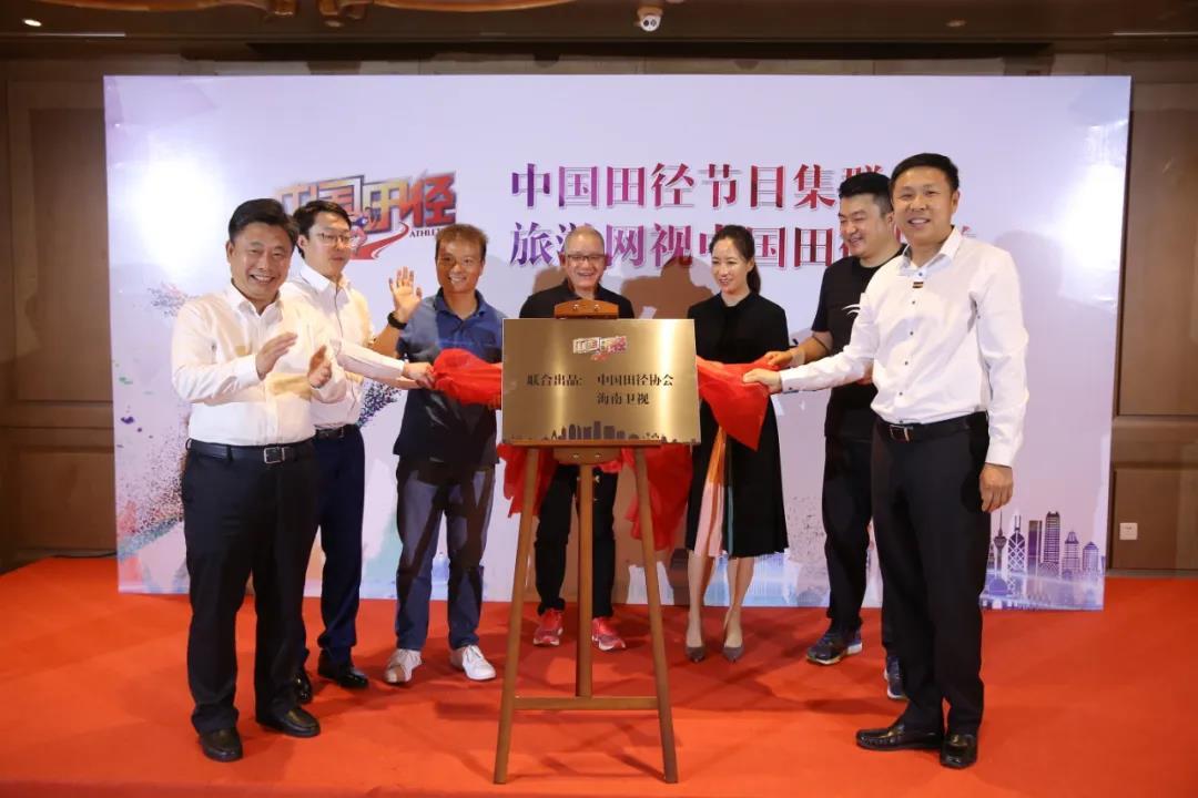 中国田径协会牵手海南卫视 打造全国首档田径类电视节目集群