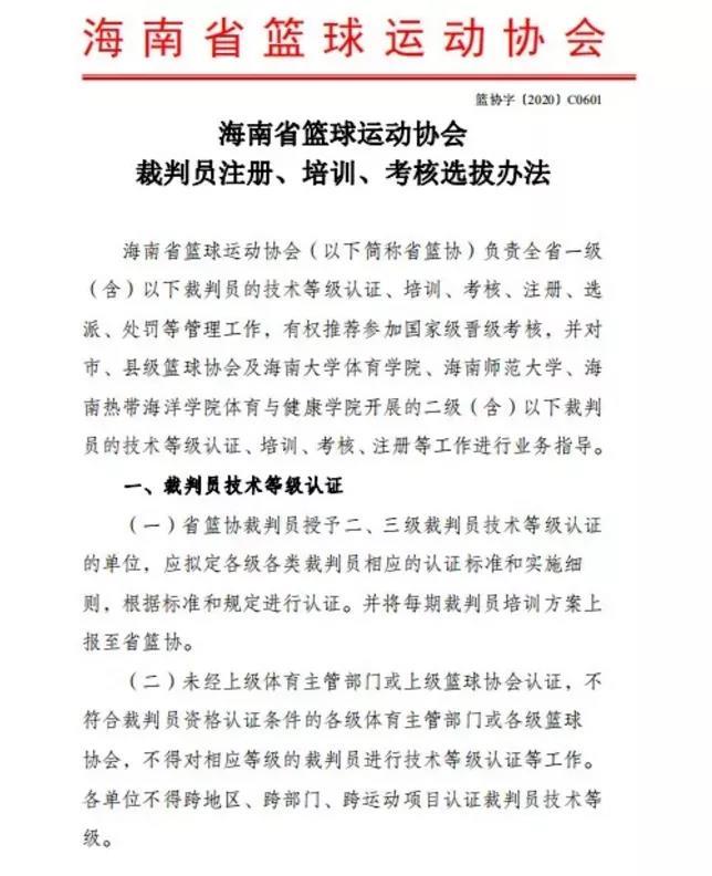 biwei必威体育备用网站省篮协下放二、三级裁判员审批权,海口市篮协等单位获授权