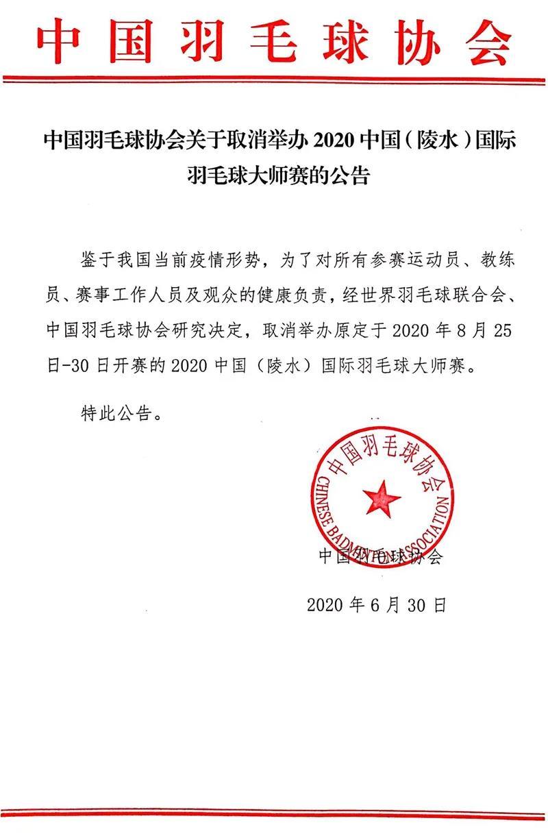 官宣!2020中国(陵水)国际羽毛球大师赛取消