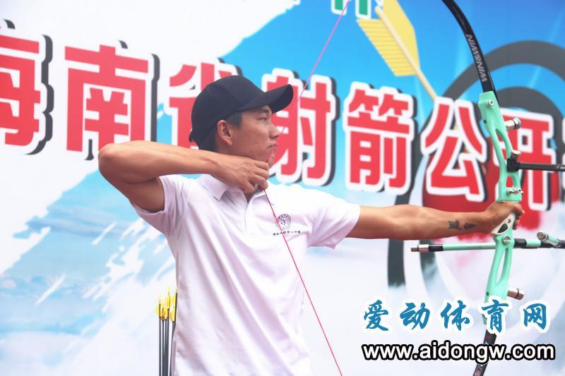 biwei必威体育备用网站省射箭公开赛18日澄迈开弓